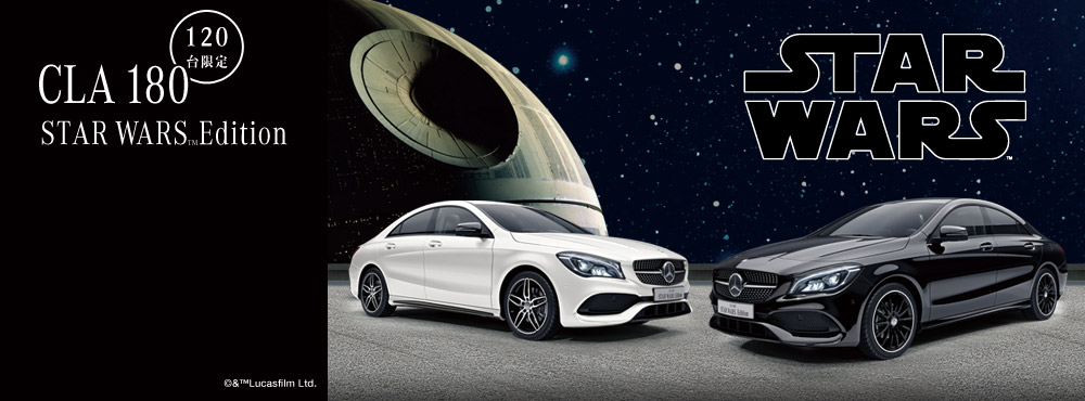 CLA180 STAR WARS Edition✯✮✭