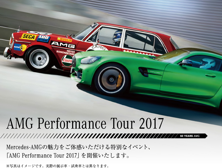 AMG Performance Tour 2017