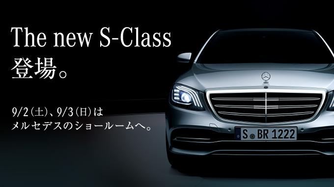 新型Sクラス登場 フェア