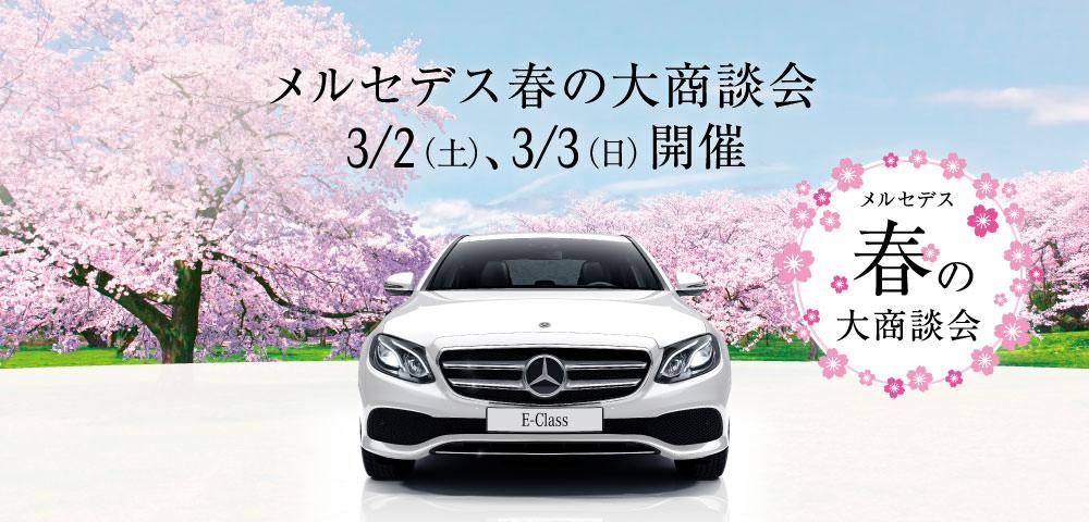 🌸メルセデス 春の大商談会🌸