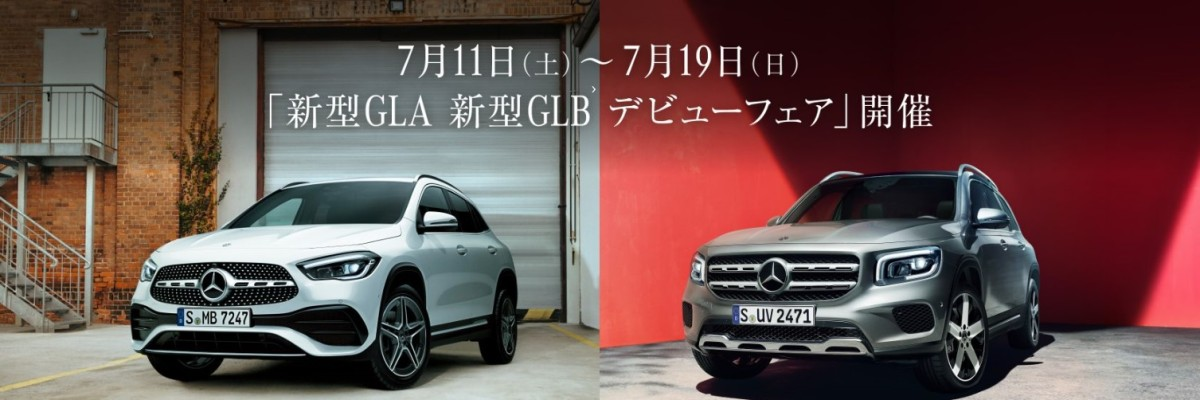 新型GLA/新型GLBデビューフェアウィーク