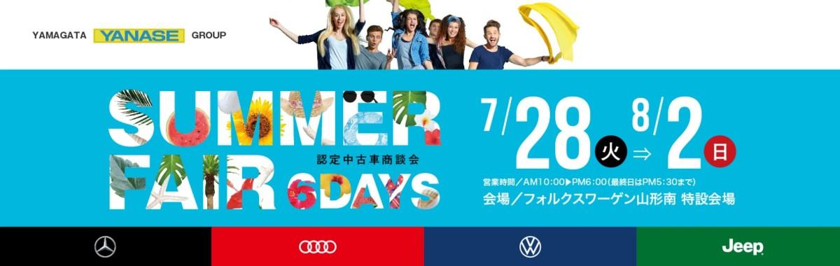 SUMMER FAIR 6DAYS!!