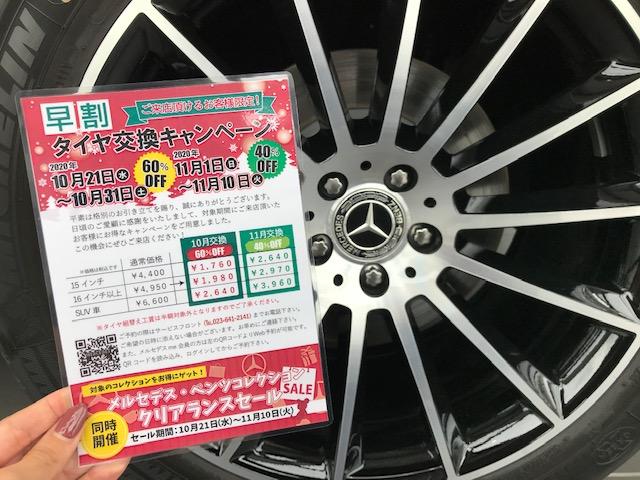 早割 タイヤ交換キャンペーン