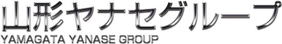 山形ヤナセグループ