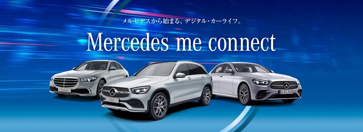 Mercedes me connect